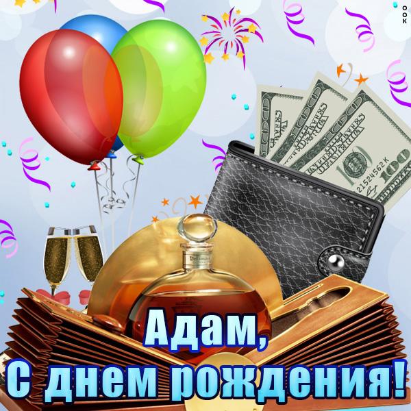 Поздравление с днем рождения адама