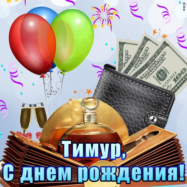 Поздравление с днем рождения тимур картинка