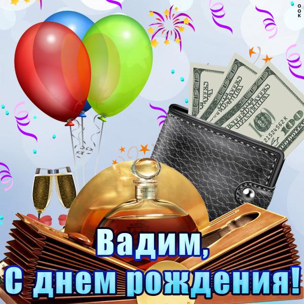 Открытка в день рождения вадиму