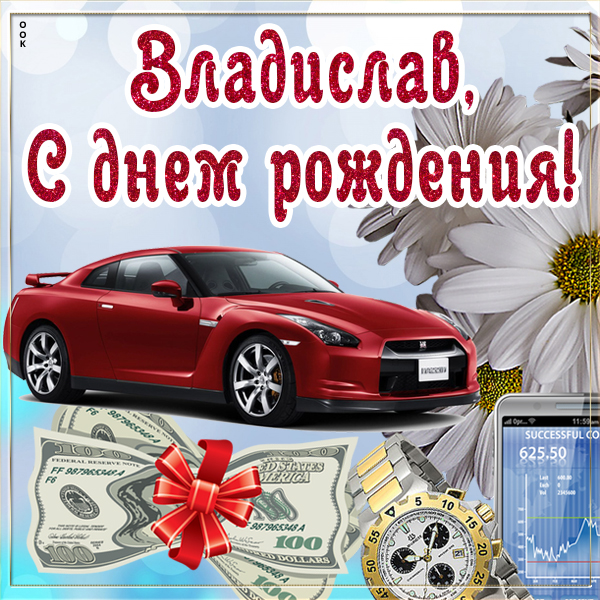 открытки с днем рождения владислав прижимаются цангой внутренней