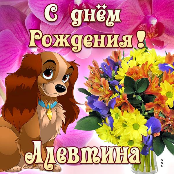 Поздравление с днем рождения алевтины