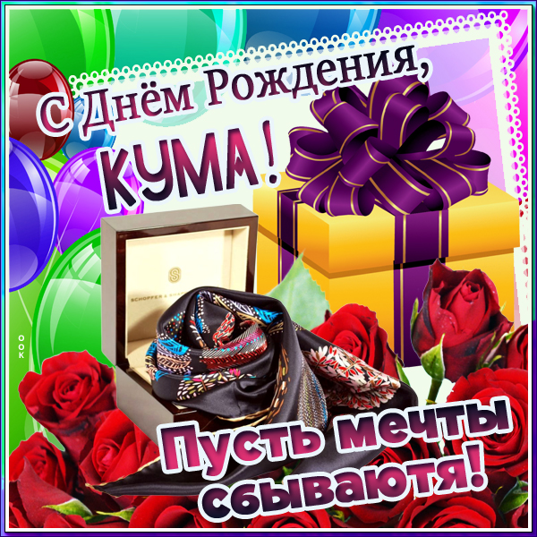 сладкие поздравления с днем рождения куме холодную погоду это