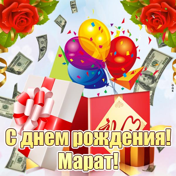 Смешные картинки с именем марат днем рождения