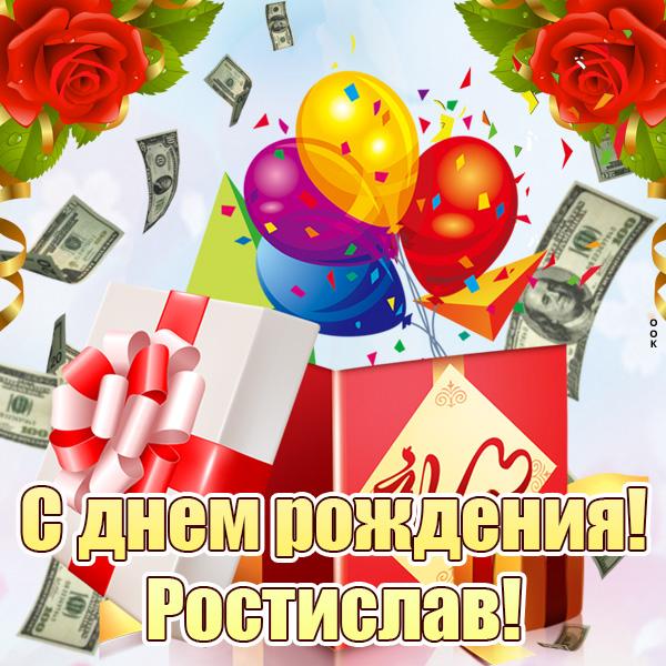 поздравление в стихах ростиславу с днем рождения селигер оброс