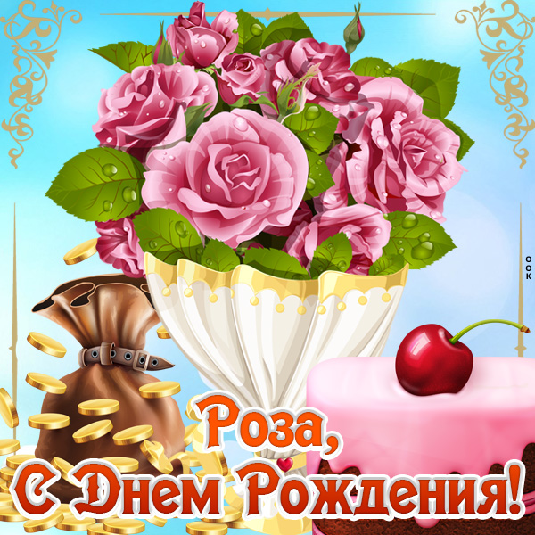 С днем рождения розалия картинка