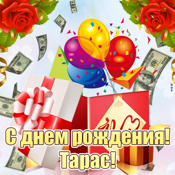 день рождения тараса черный