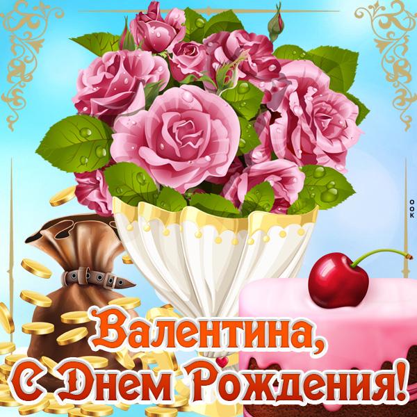 открытка с днем рождения валентине дмитриевне счастью