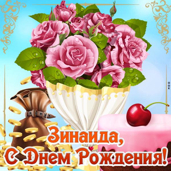 Зинаида васильевна поздравления