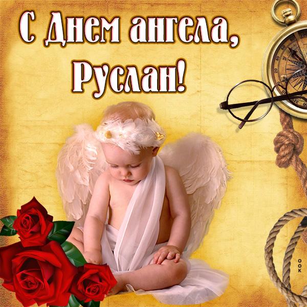 Поздравленья с днем ангела для русланы