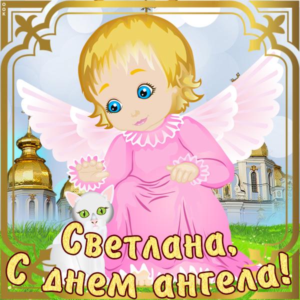 Стихи светлане в день ангела