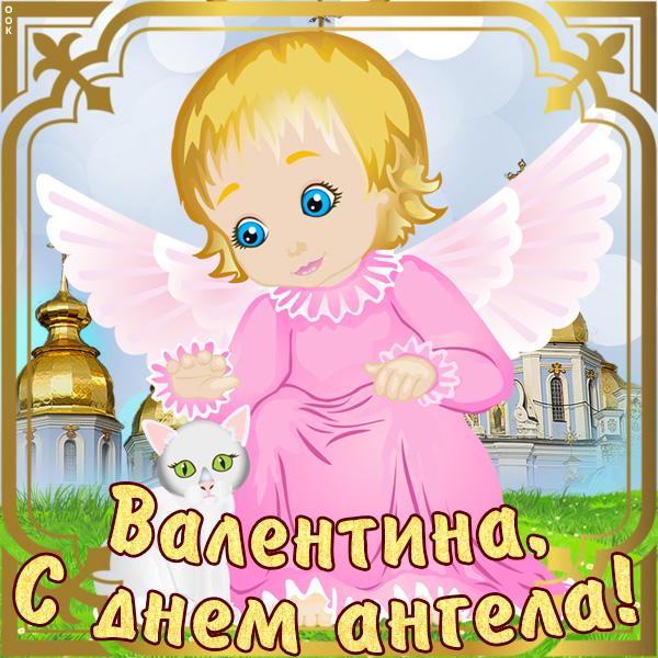 Поздравление с днем ангела валя
