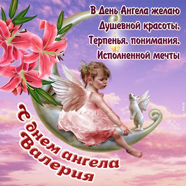 день ангела валерии картинки перемещать небольшие грузы
