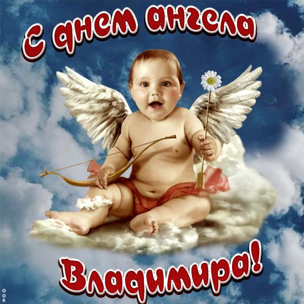 Поздравления для владимира с днем ангела