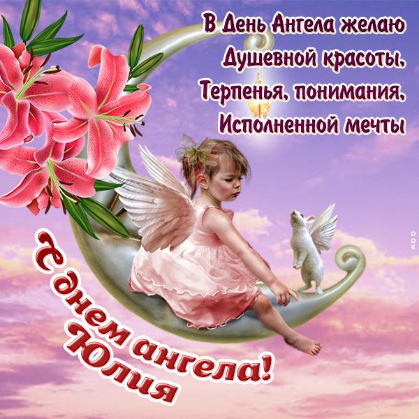 Поздравления с днем ангел юля