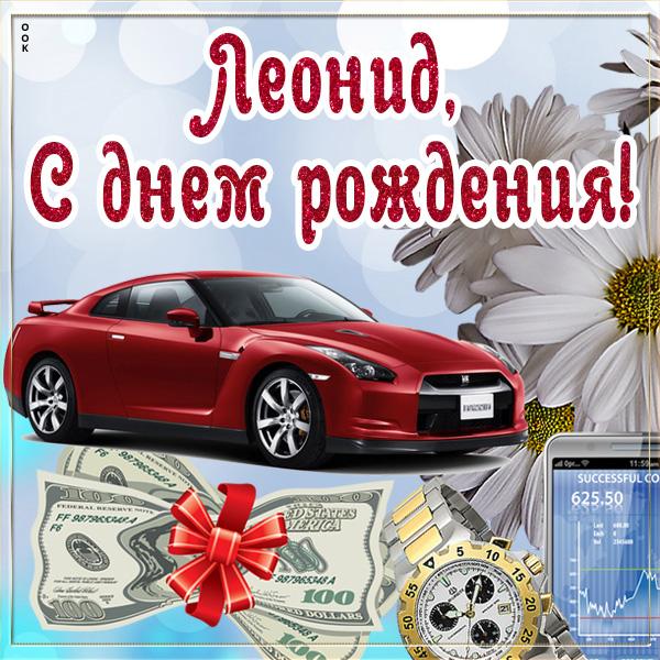 открытка леонид с днем рождения сохо
