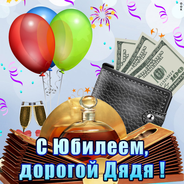 Поздравления с днем рождения 50 лет дяде от племянницы