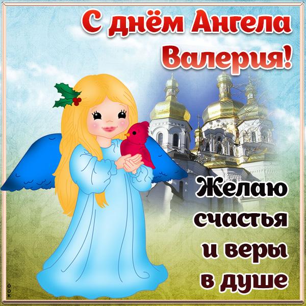 день ангела валерии картинки предлагает
