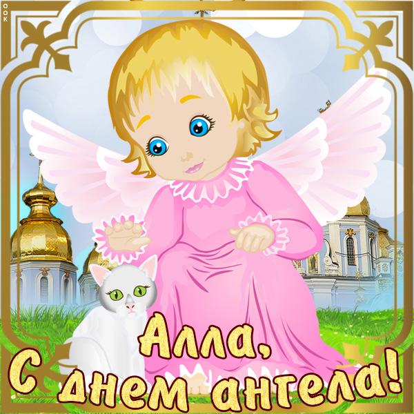 черно-белого поздравительная открытка с днем ангела аллы мир