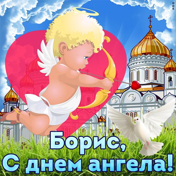 открытки с днем ангела бориса и глеба