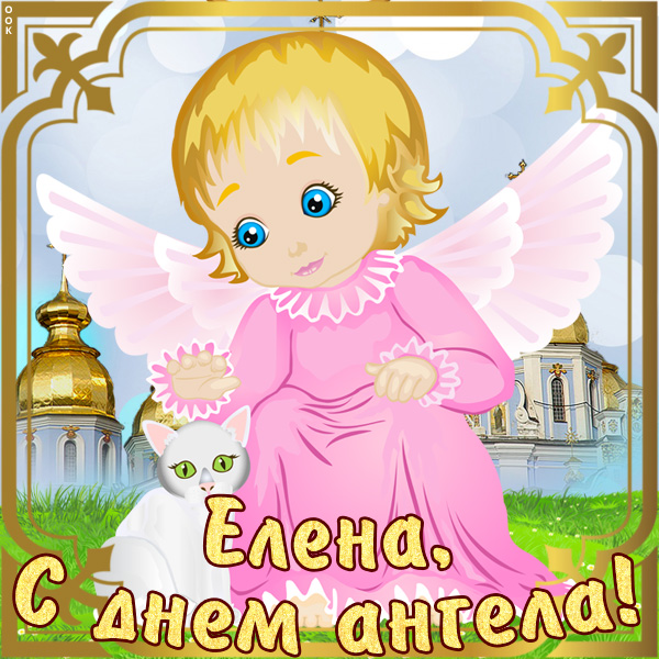 Прикольные открытки с днем ангела елены