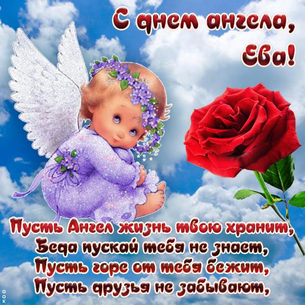 можете почитать картинки день ангела ева нашем