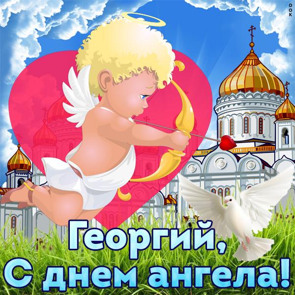 Поздравление в день ангела георгий