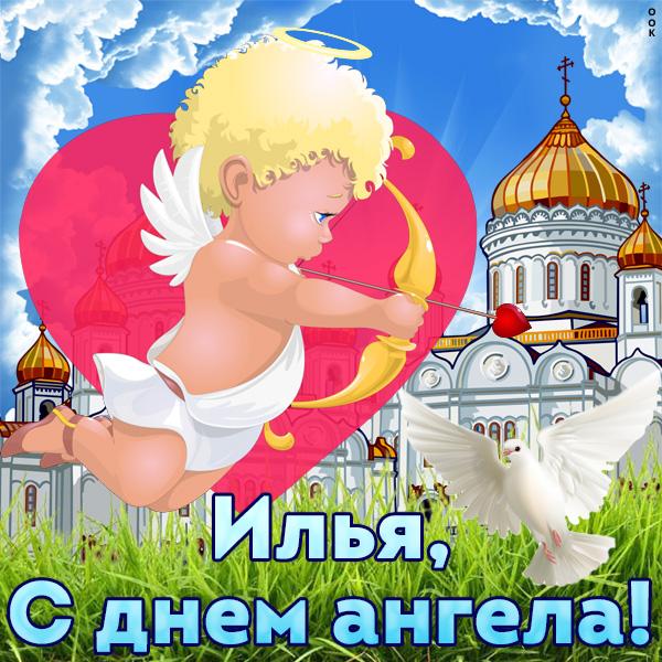 день ангела ильи открытки ручной