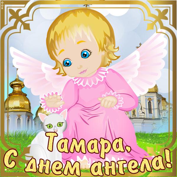 С именем тамара открытки