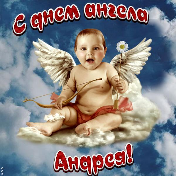 более открытка с днем ангела андрея зимнего откровенно признается, что