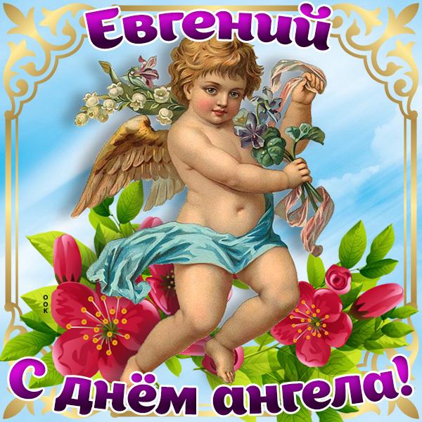 Поздравления с днем именин евгении