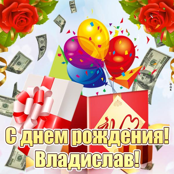 Влада с днем рождения открытки прикольные