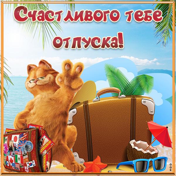 открытка через неделю отпуск после ополаскивания
