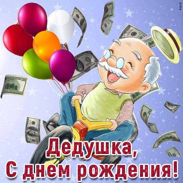 Детские поздравления с днем рождения дедушек