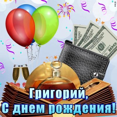 Поздравить григория с днем рождения в стихах