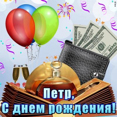 Открытка петр с днем рождения