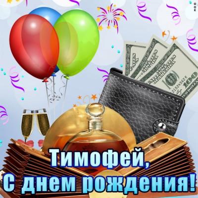 Тимофею в день рождения картинки
