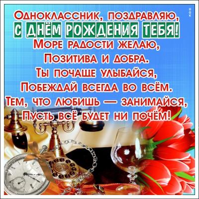 otkritka-pozdravleniya-s-dnem-rozhdeniya-odnoklassniku foto 11