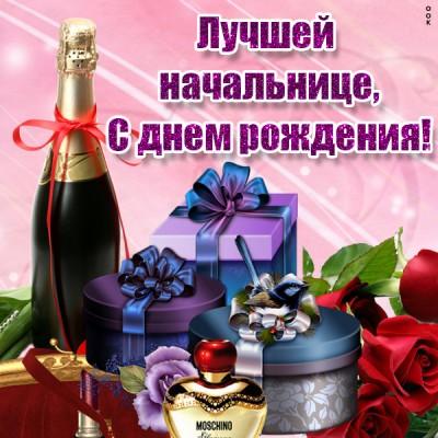 Поздравление с днем рождения любимой начальнице женщине