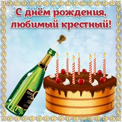 Поздравление смс крестному на день рождения