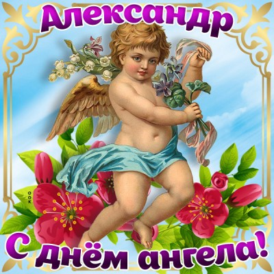 Поздравление в июле александру
