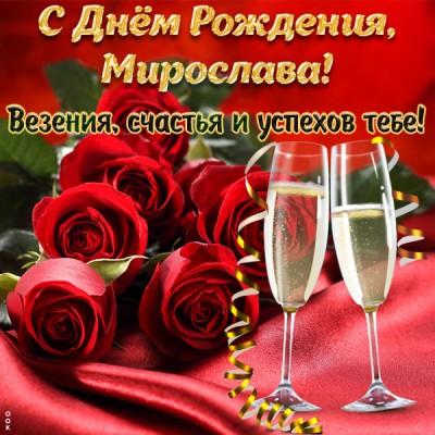 Поздравления днем рождения мирослава